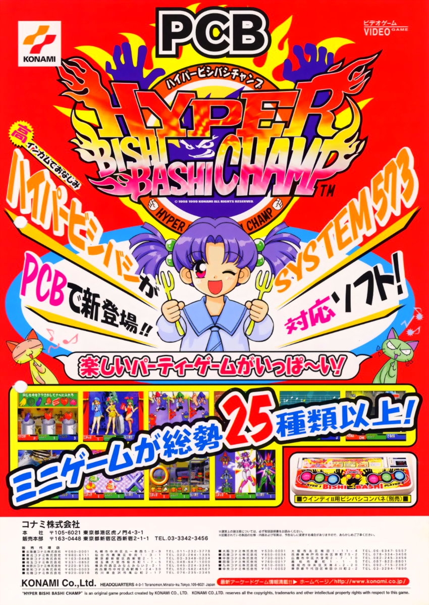 Super Bishi Bashi Championship (ver JAA, 2 Players) flyer