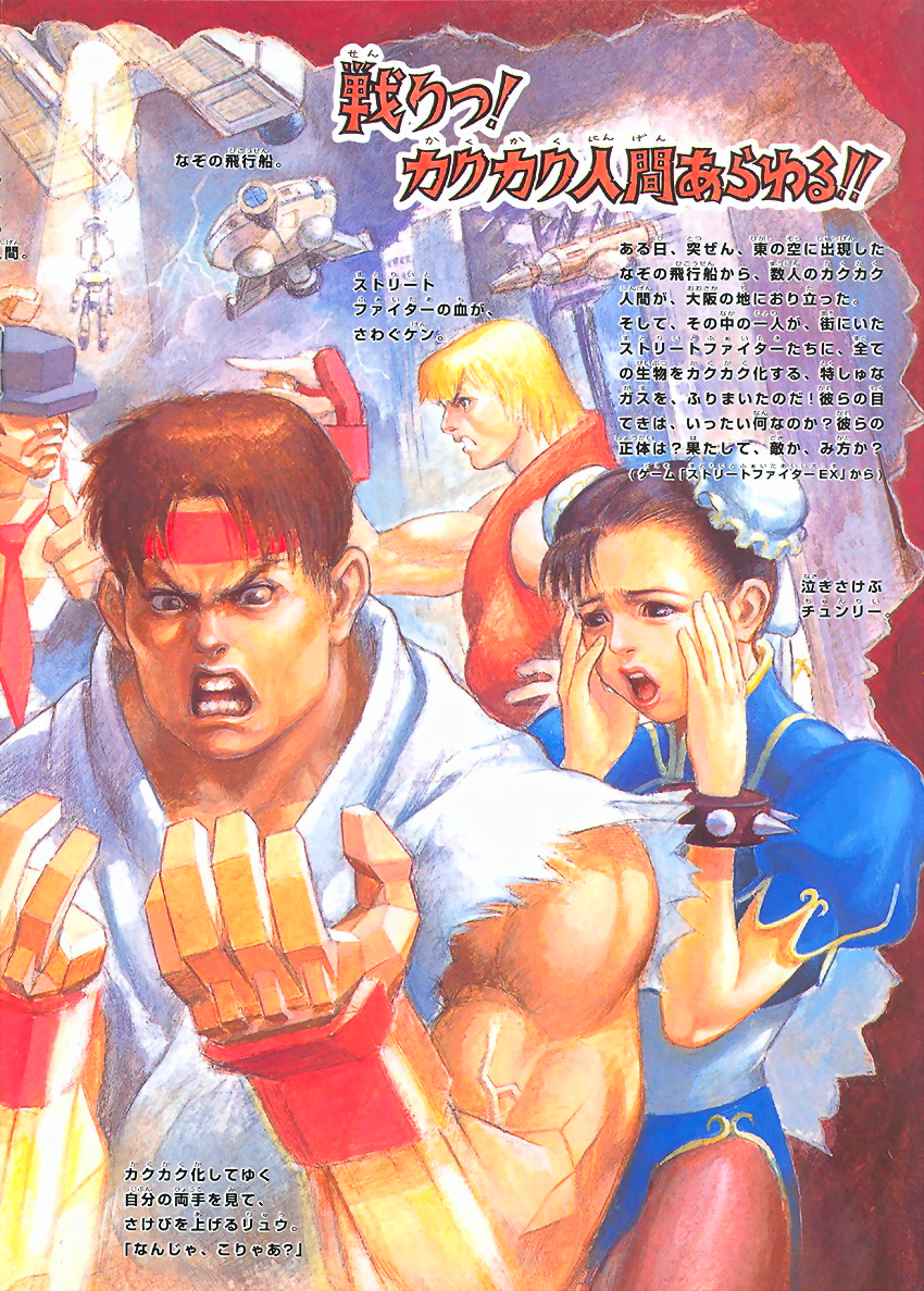 Street Fighter EX Plus (Japan 970407) flyer