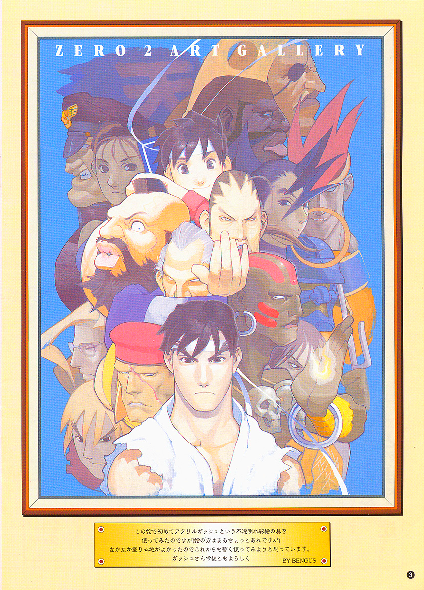Street Fighter Zero 2 (Japan 960227) flyer