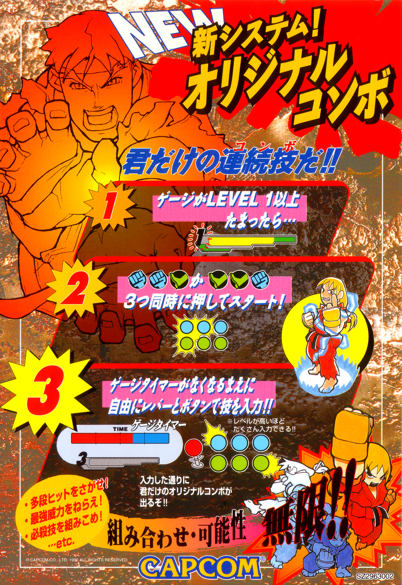 Street Fighter Zero 2 (Oceania 960229) flyer