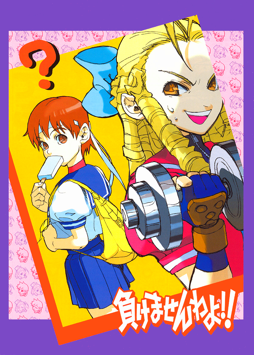 Street Fighter Zero 3 (Asia 980904) flyer
