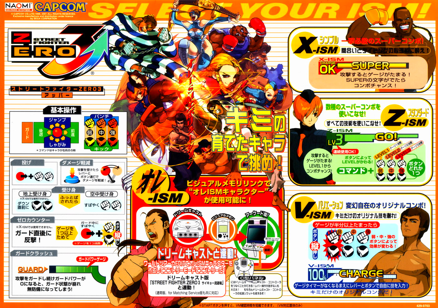 Street Fighter Zero 3 (Japan 980904) flyer