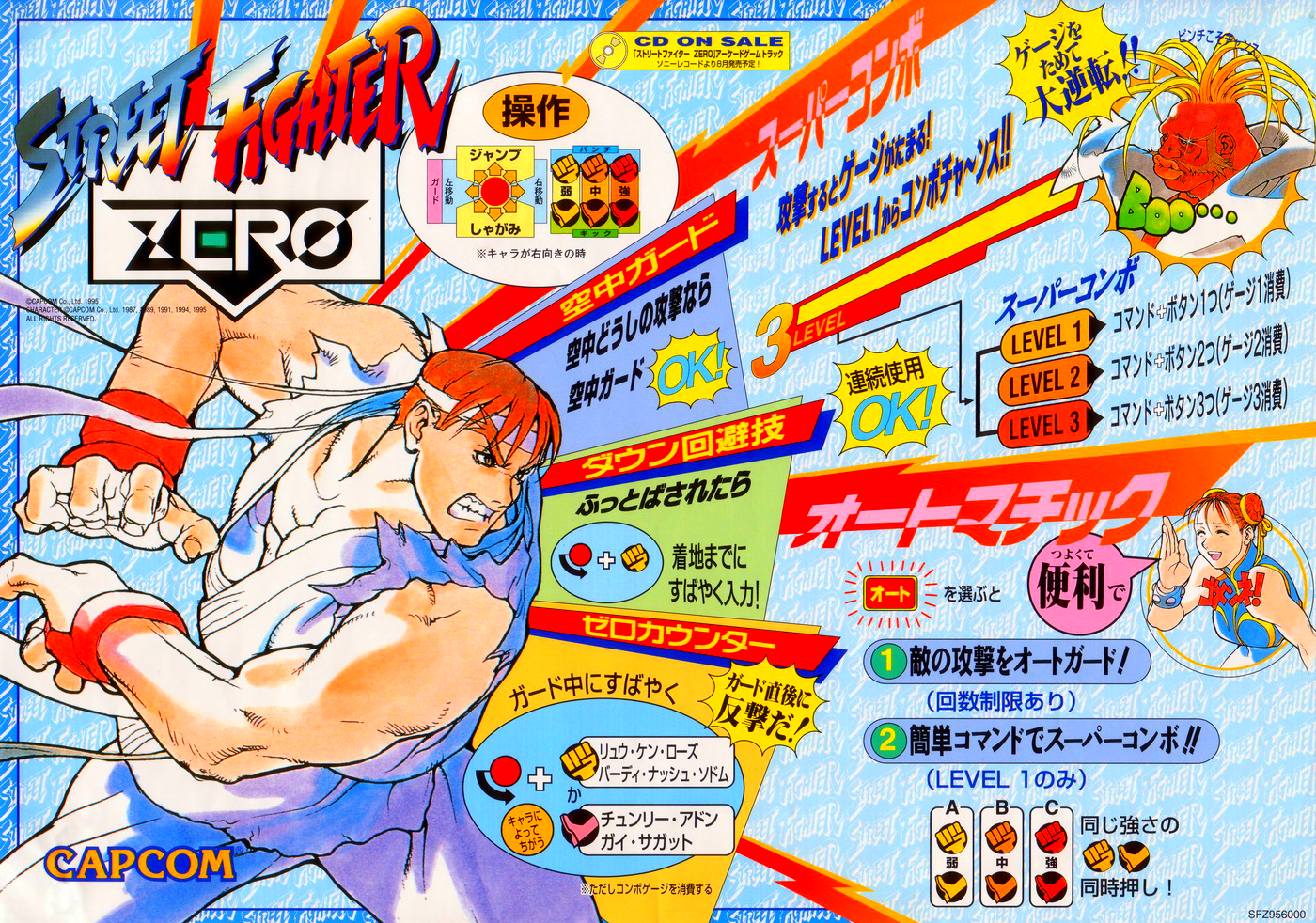 Street Fighter Zero (Brazil 951109) flyer