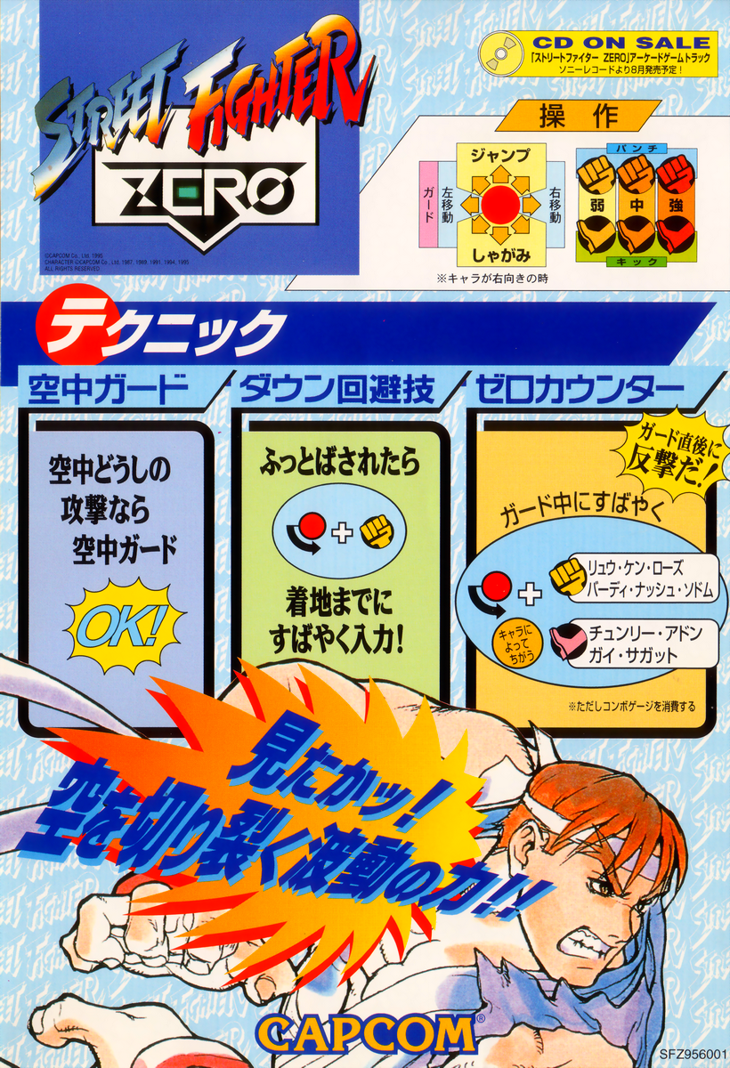 Street Fighter Zero (Japan 950727) flyer