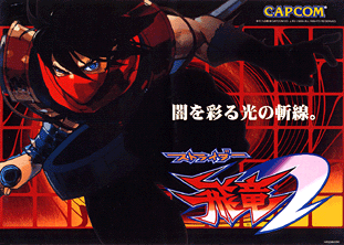 Strider Hiryu 2 (Japan 991213) flyer