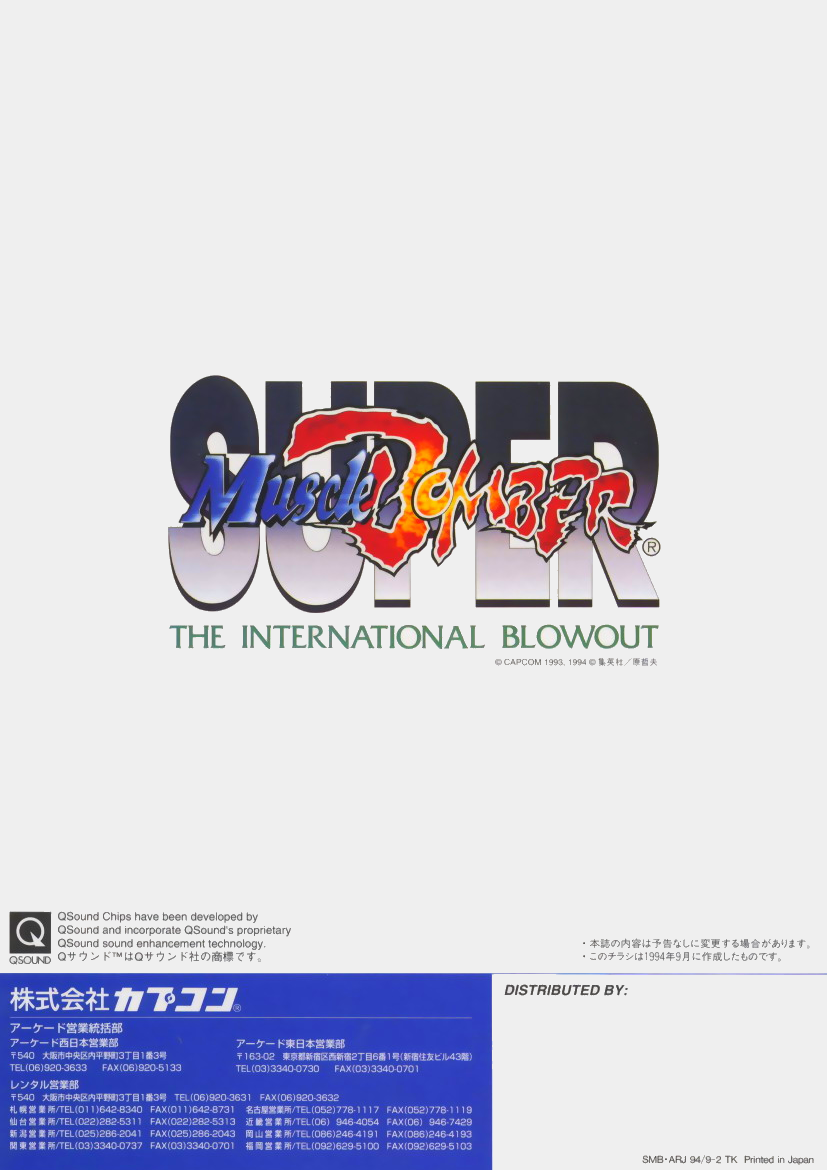 Super Muscle Bomber: The International Blowout (Japan 940808) flyer