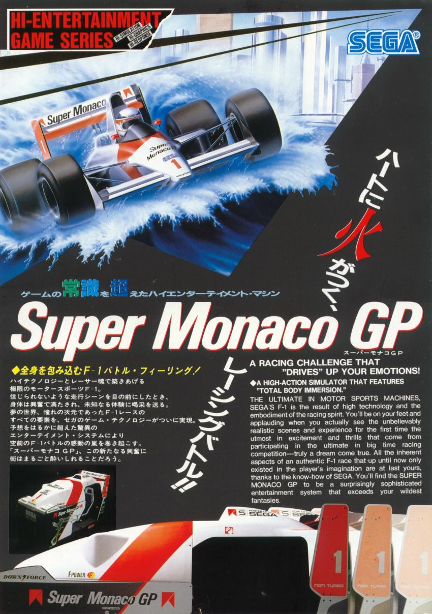Super Monaco GP (Japan, Rev A) (FD1094 317-0124a) flyer