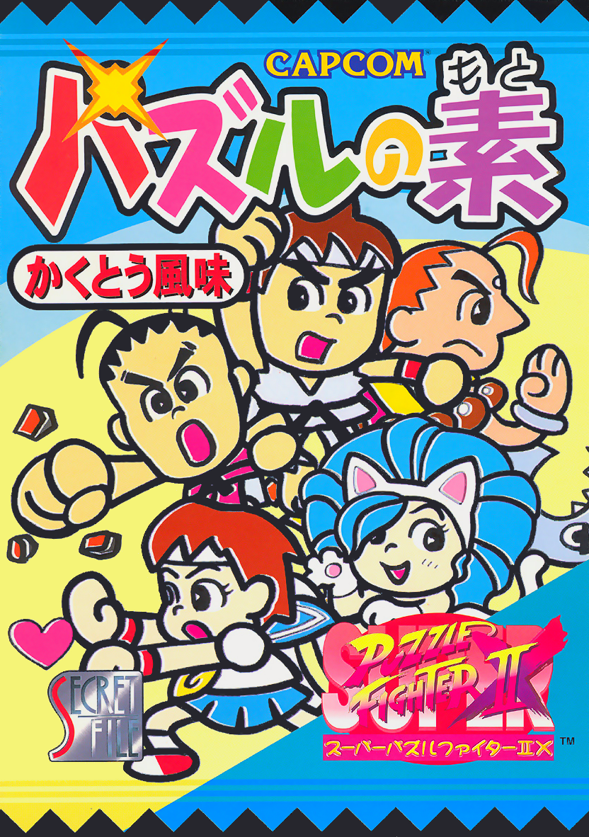 Super Puzzle Fighter II X (Japan 960531) flyer