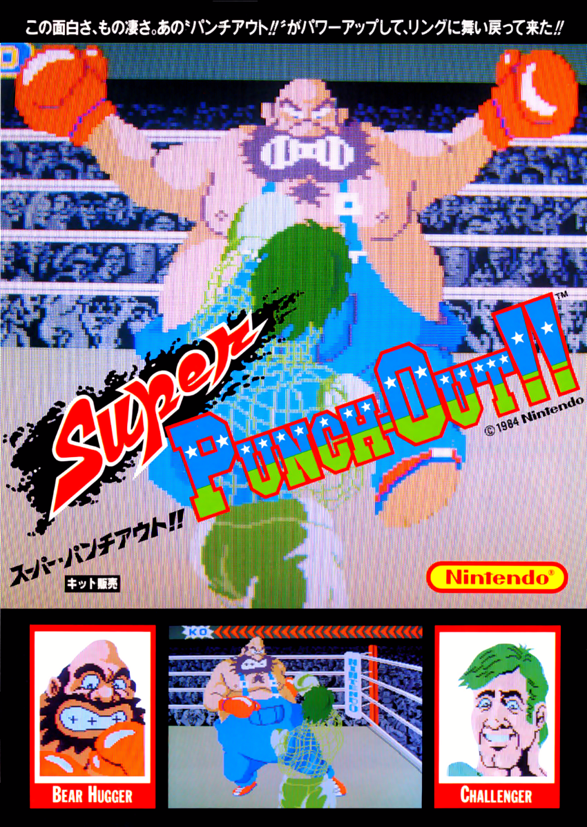 Super Punch-Out!! (Japan) flyer