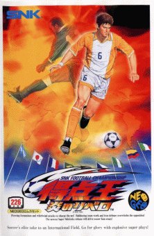 The Ultimate 11 - The SNK Football Championship / Tokuten Ou - Honoo no Libero flyer