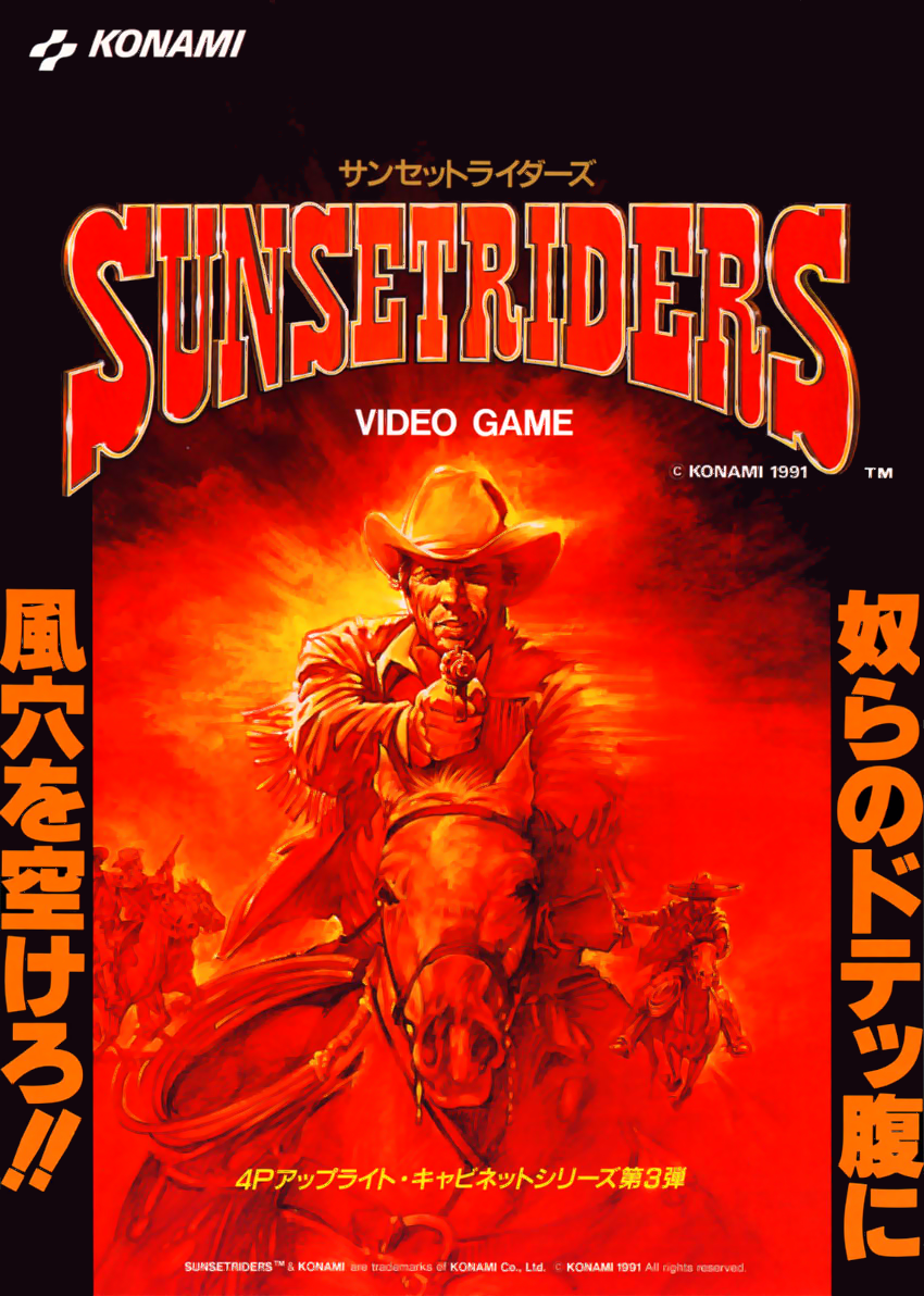 Sunset Riders (2 Players ver JBD) flyer
