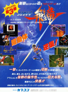 Strider Hiryu (Japan) flyer