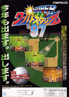 Super World Stadium '97 (Japan) flyer