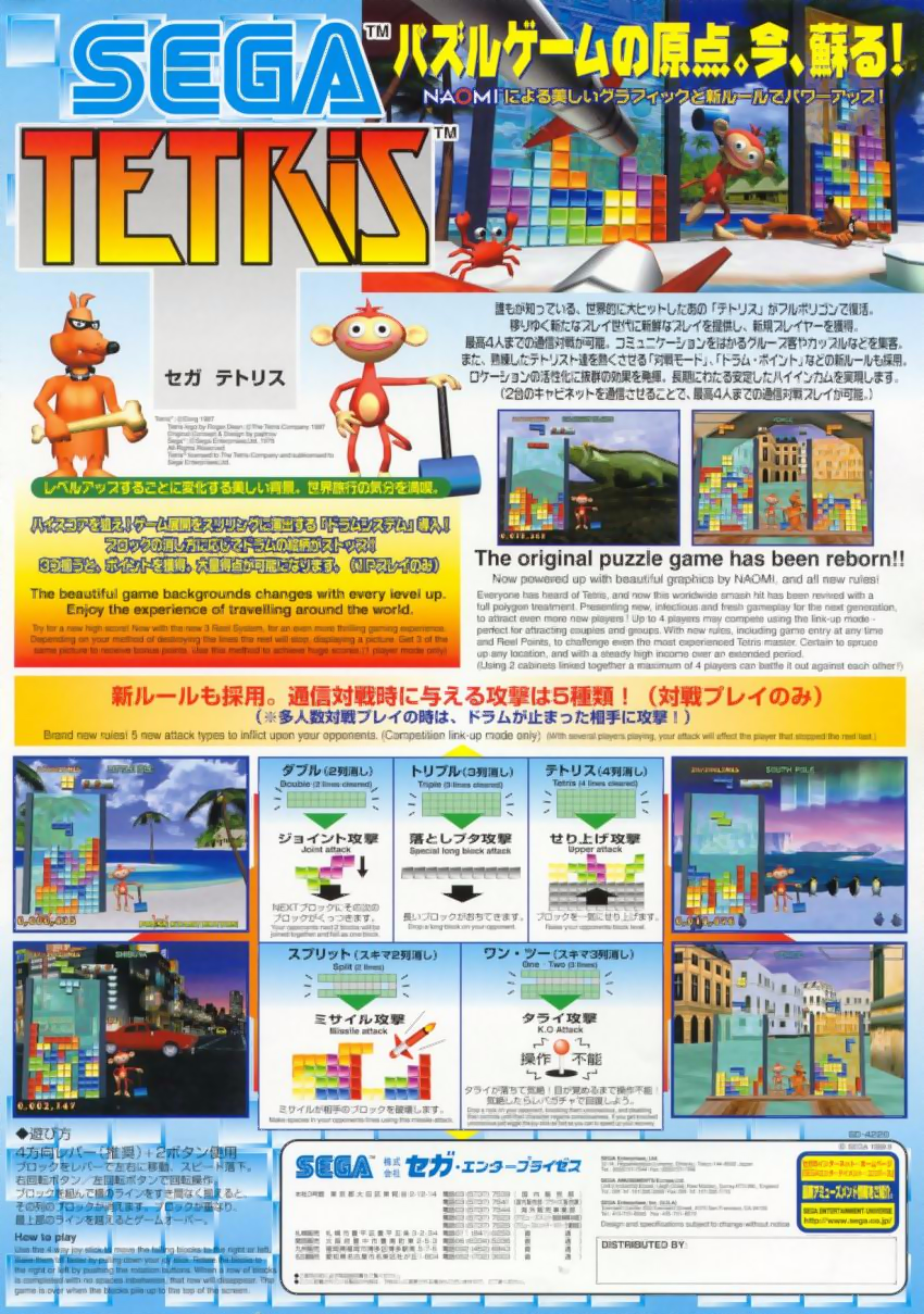 Tetris (set 4, Japan, System 16A) (FD1094 317-0093) flyer