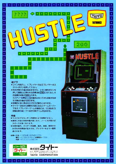 The Hustler (Japan, program code J) flyer