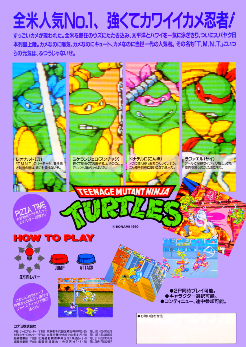 Teenage Mutant Ninja Turtles (Japan 4 Players, version 2) flyer