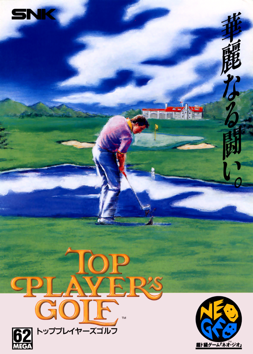 Top Player's Golf (NGM-003 ~ NGH-003) flyer