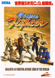 Virtua Fighter flyer