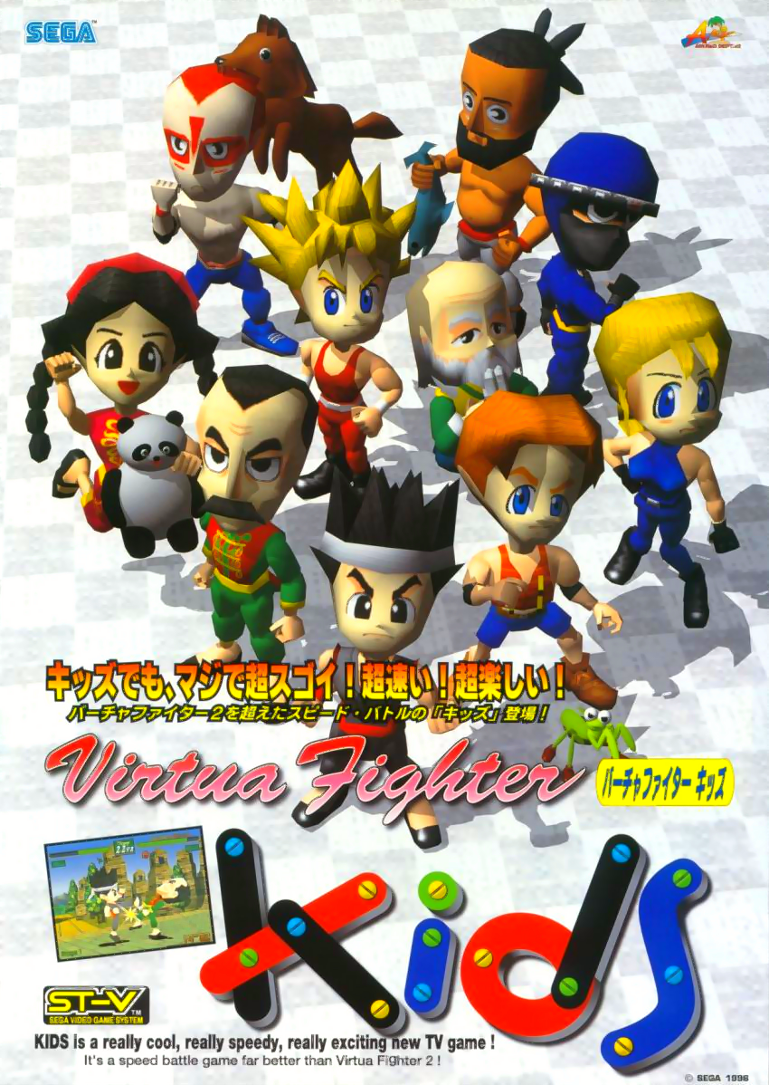 Virtua Fighter Kids (JUET 960319 V0.000) flyer