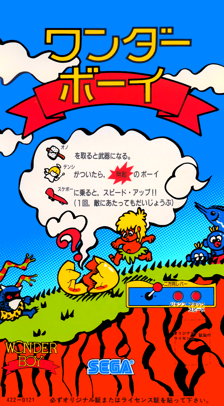 Wonder Boy (prototype?) flyer