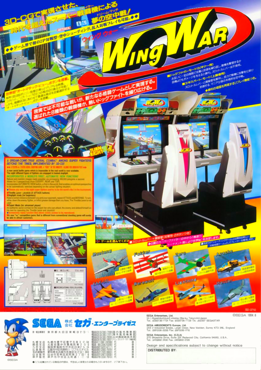 Wing War (World) flyer