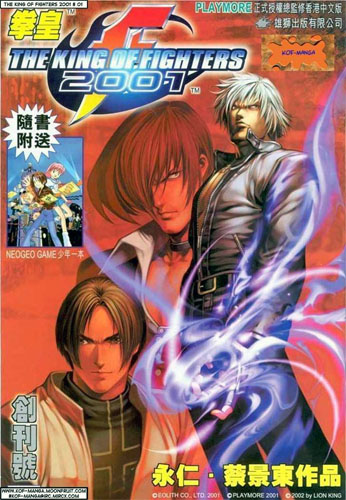The King of Fighters 2001 (NGM-262?) Marquee