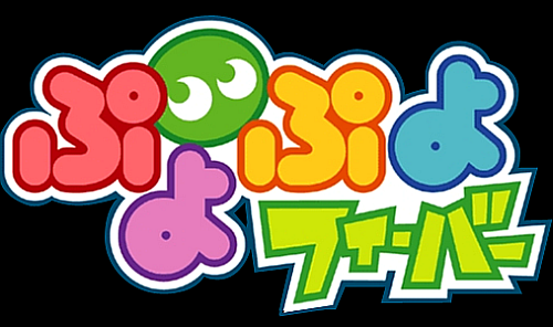 Puyo Puyo Fever (Japan) (GDS-0031) Marquee