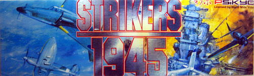 Strikers 1945 (World) Marquee