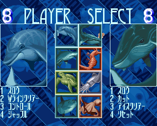 Aquarium (US) select screen