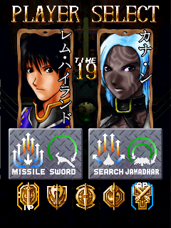 Brave Blade (World) select screen