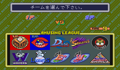Capcom Baseball (Japan) select screen