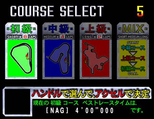 Daytona USA 2 Power Edition select screen