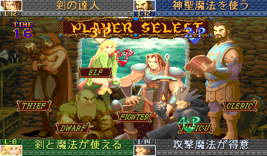 Dungeons & Dragons: Shadow over Mystara (Japan 960619) select screen