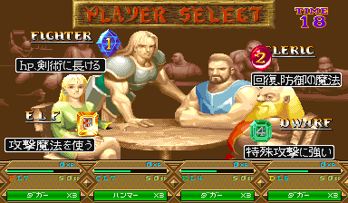 Dungeons & Dragons: Tower of Doom (Japan 940412) select screen