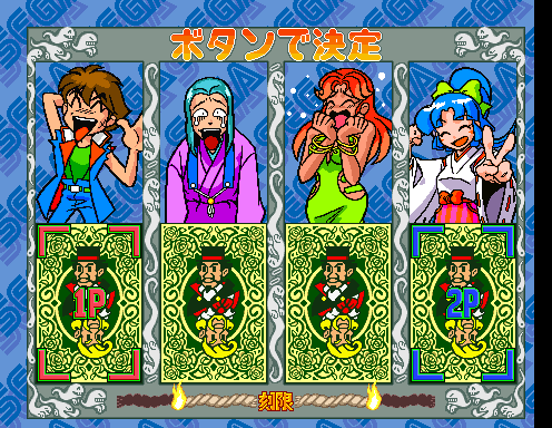 Quiz Ghost Hunter (Japan, ROM Based) select screen