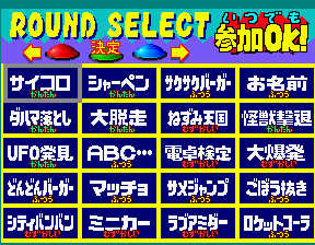 Super Bishi Bashi Championship (ver JAA, 2 Players) select screen
