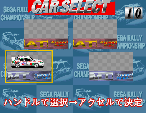 Sega Rally Championship Twin Dx Revision C Rom