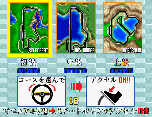 Virtua Racing select screen