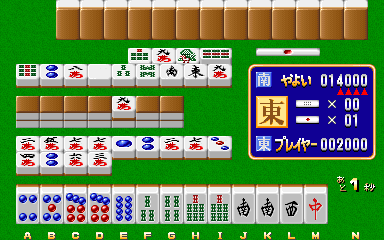 Jibun wo Migaku Culture School Mahjong Hen Screenshot