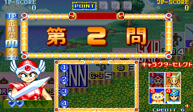 Adventure Quiz Capcom World 2 (Japan 920611) Screenshot