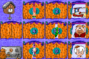 Fred Flintstones' Memory Match (Mandarin Chinese, 3/17/95) Screenshot