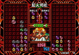 Puyo Puyo 2 (Japan) Screenshot