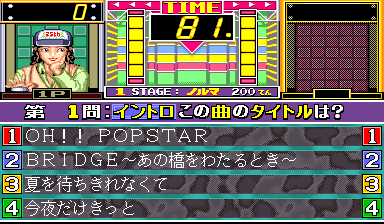 Quiz Do Re Mi Fa Grand Prix (Japan) Screenshot