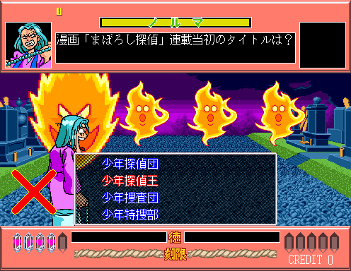 Quiz Ghost Hunter (Japan, ROM Based) Screenshot