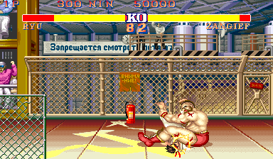 Street Fighter II': Champion Edition (M4) Screenshot
