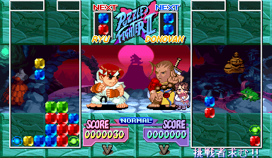 Super Puzzle Fighter II X (Japan 960531) Screenshot