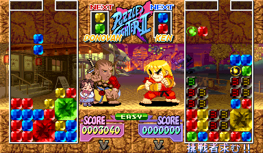 Super Puzzle Fighter II X (Japan 960531 Phoenix Edition) (bootleg) Screenshot