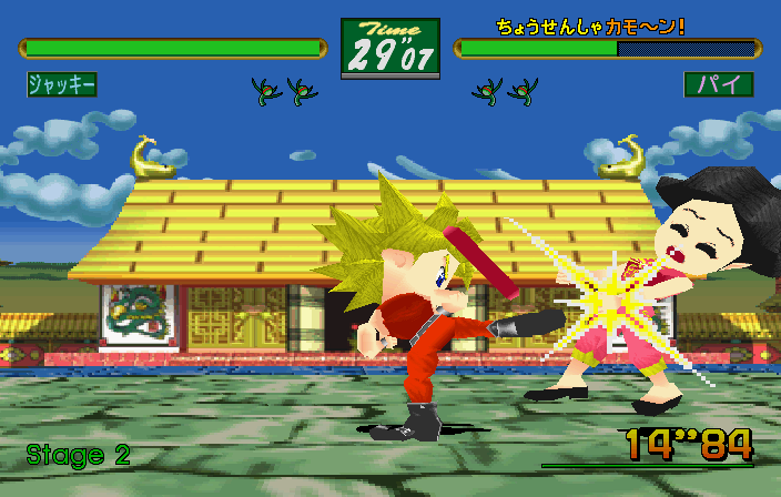 Virtua Fighter Kids (JUET 960319 V0.000) Screenshot