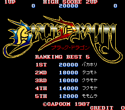 Black Dragon (Japan) Title Screen