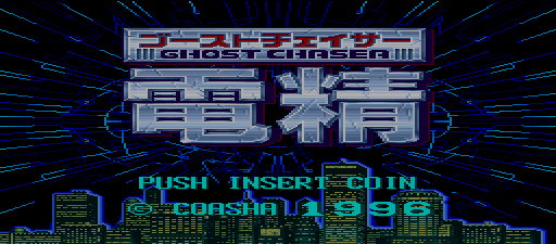 Ghost Chaser Densei (SNES bootleg) Title Screen